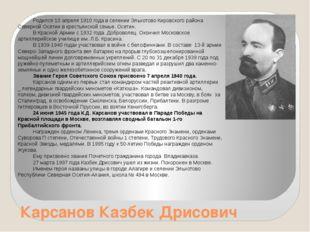 Карсанов Казбек Дрисович Родился 10 апреля 1910 года в селении Эльхотово Киро