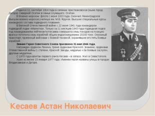 Кесаев Астан Николаевич Родился 11 сентября 1914 года в селении Христиановско