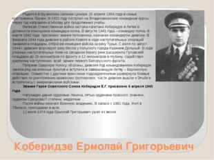 Коберидзе Ермолай Григорьевич Родился в грузинском селении Цхмори 15 апреля 1