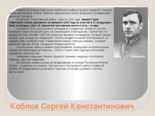Коблов Сергей Константинович Родился в селении Коби (ныне Казбекского района