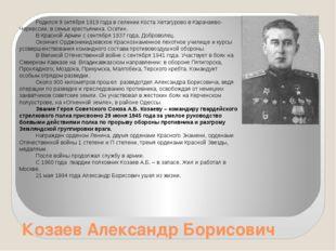 Козаев Александр Борисович Родился 9 октября 1919 года в селении Коста Хетагу