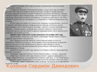 Козонов Сардион Давидович Родился 14 января 1911 года в селении Суканаатубани