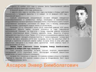Ахсаров Энвер Бимболатович Родился 24 ноября 1915 года в селении Зилга Правоб