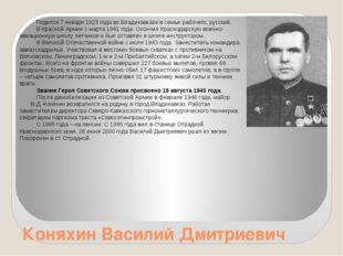 Коняхин Василий Дмитриевич Родился 7 января 1923 года во Владикавказе в семье
