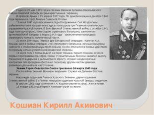 Кошман Кирилл Акимович Родился 25 мая 1915 года в селении Великая Бугаевка Ва