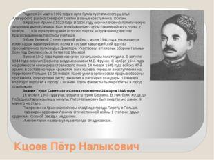 Кцоев Пётр Налыкович Родился 24 марта 1902 года в ауле Гулиа Куртатинского ущ