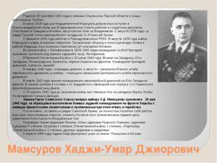 Мамсуров Хаджи-Умар Джиорович Родился 15 сентября 1903 года в селении Ольгинс