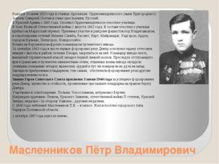 Масленников Пётр Владимирович Родился 10 июня 1923 года в станице Архонская О