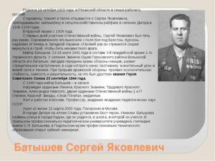 Батышев Сергей Яковлевич Родился 19 октября 1915 года в Рязанской области в с