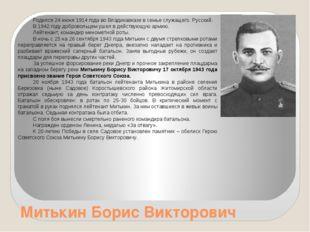Митькин Борис Викторович Родился 24 июня 1914 года во Владикавказе в семье сл