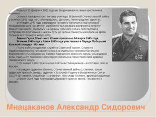 Мнацаканов Александр Сидорович Родился 23 февраля 1921 года во Владикавказе в