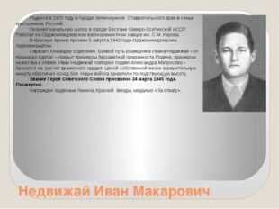 Недвижай Иван Макарович Родился в 1925 году в городе Зеленокумске Ставропольс