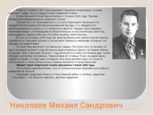 Николаев Михаил Сандрович Родился 3 апреля 1907 года в деревне Семенкино в Ба