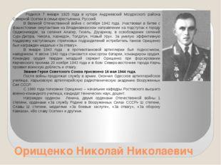 Орищенко Николай Николаевич Родился 7 января 1925 года в хуторе Андреевский М