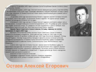 Остаев Алексей Егорович Родился 15 декабря 1905 года в селении Сохта Республи