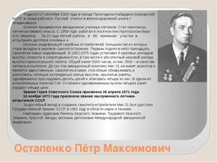 Остапенко Пётр Максимович Родился 17 сентября 1928 года в городе Прохладном К