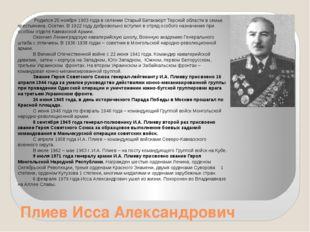 Плиев Исса Александрович Родился 25 ноября 1903 года в селении Старый Батакаю