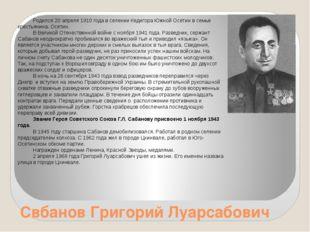 Свбанов Григорий Луарсабович Родился 20 апреля 1910 года в селении Кедигора Ю