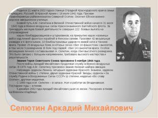 Селютин Аркадий Михайлович Родился 11 марта 1922 года в станице Отрадной Крас