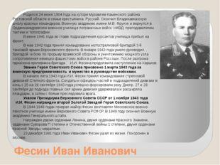 Фесин Иван Иванович Родился 24 июня 1904 года на хуторе Муравлев Каменского р
