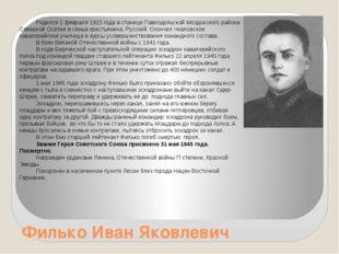 Филько Иван Яковлевич Родился 1 февраля 1915 года в станице Павлодольской Моз