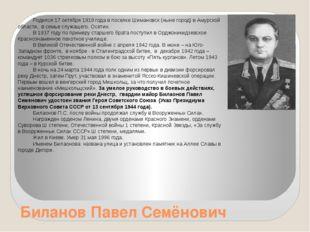 Биланов Павел Семёнович Родился 17 октября 1919 года в поселке Шимановск (нын