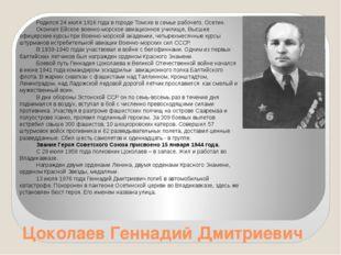 Цоколаев Геннадий Дмитриевич Родился 24 июля 1916 года в городе Томске в семь