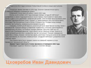 Цховребов Иван Давидович Родился в 1913 году в селении Тигва Южной Осетии в с