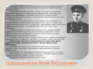 Шапошников Яков Фёдорович Родился 16 ноября 1905 года в селении Каноково Крас