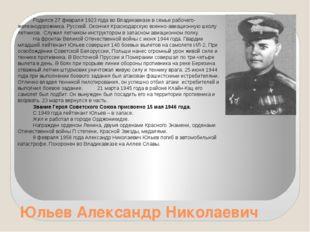 Юльев Александр Николаевич Родился 27 февраля 1923 года во Владикавказе в сем