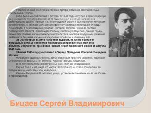 Бицаев Сергей Владимирович Родился 15 мая 1922 года в селении Дигора Северной