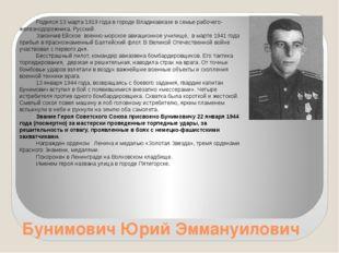 Бунимович Юрий Эммануилович Родился 13 марта 1919 года в городе Владикавказе