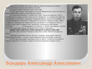Бондарь Александр Алексеевич Родился 2 сентября 1922 года в станице Змейской