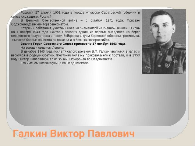 Галкин Виктор Павлович Родился 27 апреля 1901 года в городе Аткарске Саратовс...