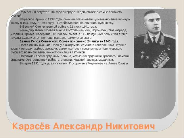 Карасёв Александр Никитович Родился 30 августа 1916 года в городе Владикавказ...