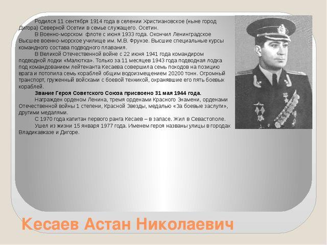 Кесаев Астан Николаевич Родился 11 сентября 1914 года в селении Христиановско...