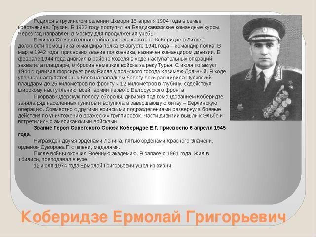 Коберидзе Ермолай Григорьевич Родился в грузинском селении Цхмори 15 апреля 1...