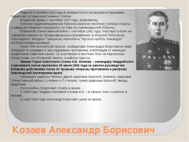 Козаев Александр Борисович Родился 9 октября 1919 года в селении Коста Хетагу...