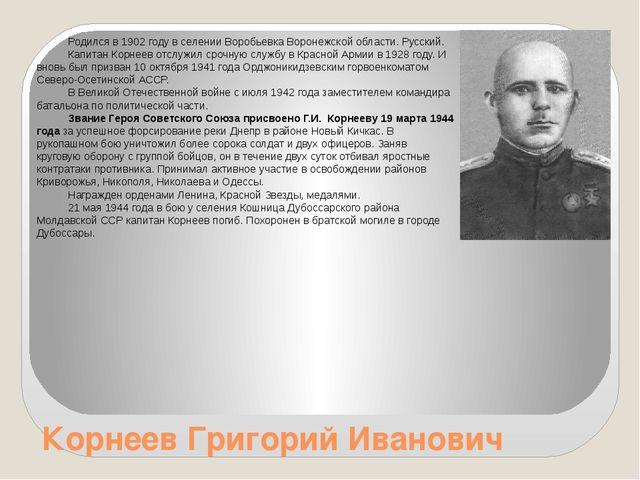 Корнеев Григорий Иванович Родился в 1902 году в селении Воробьевка Воронежско...