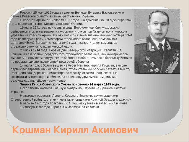 Кошман Кирилл Акимович Родился 25 мая 1915 года в селении Великая Бугаевка Ва...