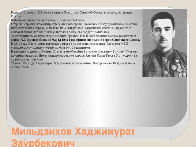 Мильдзихов Хаджимурат Заурбекович Родился 1 января 1919 года в селении Эльхот...