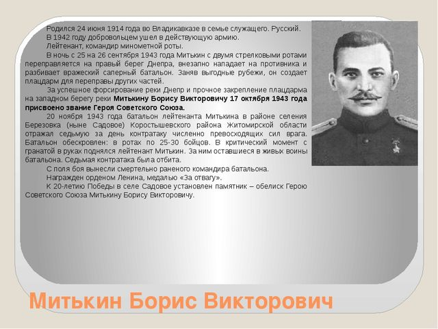 Митькин Борис Викторович Родился 24 июня 1914 года во Владикавказе в семье сл...