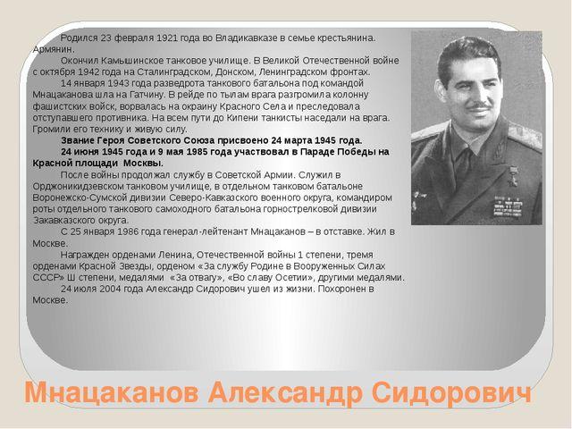 Мнацаканов Александр Сидорович Родился 23 февраля 1921 года во Владикавказе в...