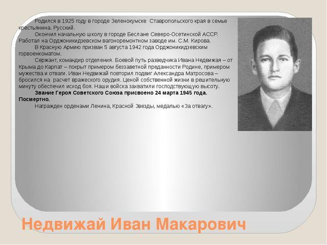 Недвижай Иван Макарович Родился в 1925 году в городе Зеленокумске Ставропольс...