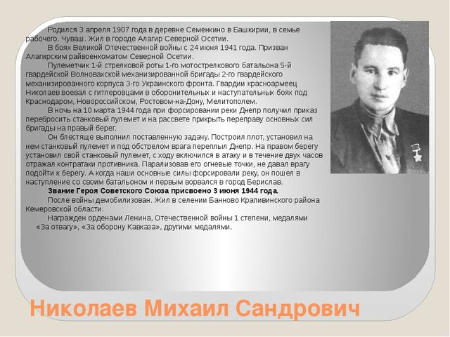 Николаев Михаил Сандрович Родился 3 апреля 1907 года в деревне Семенкино в Ба...