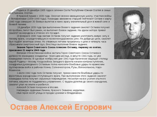 Остаев Алексей Егорович Родился 15 декабря 1905 года в селении Сохта Республи...
