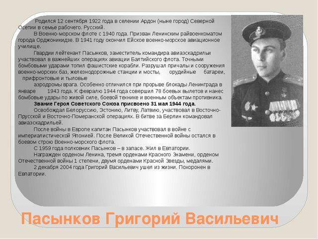 Пасынков Григорий Васильевич Родился 12 сентября 1922 года в селении Ардон (н...