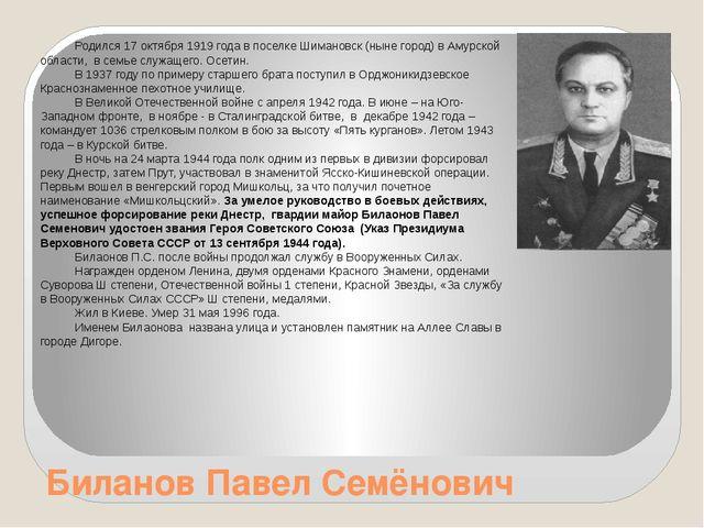 Биланов Павел Семёнович Родился 17 октября 1919 года в поселке Шимановск (нын...