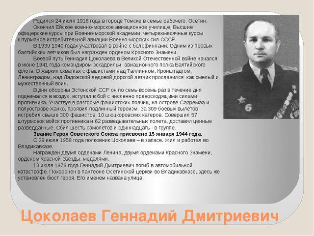 Цоколаев Геннадий Дмитриевич Родился 24 июля 1916 года в городе Томске в семь...
