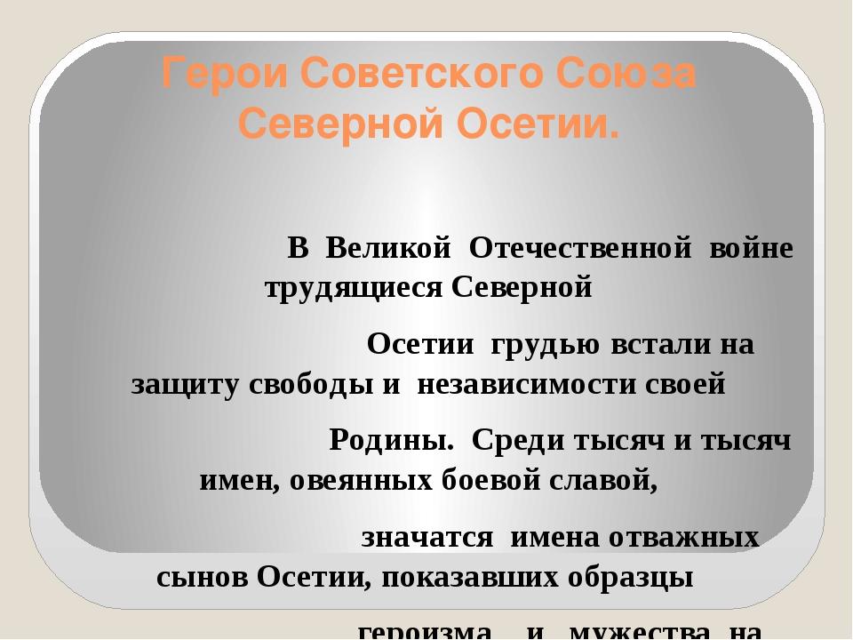 Герои Советского Союза Северной Осетии. В Великой Отечественной войне трудящи...